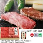 スギモト 松阪牛 焼肉セット 松阪牛焼肉牛肉の芸術品 ※商品代引不可