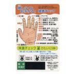 健康チェックカード お手がる 体温計 TC-10 100個以上販売 簡易体温計 癒しタイム 販促 ノベルティ