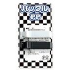 イベント用品パラダイスで買える「パックルPP(ブラック・ホワイト) 2個入 100個以上販売 まとめ割 販促品 粗品 ギフト 景品」の画像です。価格は40円になります。