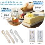 ふわっと溶けるバターナイフ&スプーンセット 192個販売 バターナイフ スプーン ギフト 人気 ノベルティ