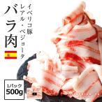 イベリコ豚 バラ肉 最高級 レアル・ベジョータ バラスライス 1kg 豚バラ メガ盛り 鍋 お鍋 しゃぶしゃぶ 用 豚肉 冷凍 イベリコ屋 ※ ベジョータ バラ 500g×2PC