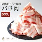 イベリコ豚 バラ スライス 500g 最高級 レアル・ベジョータ 豚バラ 鍋 しゃぶしゃぶ 用 冷凍 イベリコ屋 ※ ベジョータ バラ 500g× 1PC