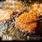 イベリコ豚 メンチカツ (60g× 10個) 人気 ミンチカツ お取り寄せグルメ 総菜 豚肉 メガ盛り 冷凍 イベリコ屋 ※ ミンチカツ  10個入り
