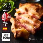 イベリコ豚 厚切り 肩ロース ステーキ 肉 5枚入り お取り寄せ グルメ 冷凍 イベリコ屋 ※ ロースステーキ 500g