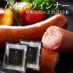 イベリコ豚 ウインナー 6本×2パック 肉汁溢れる じゅわっと ウィンナー 隠し味 イベリコ屋 冷凍