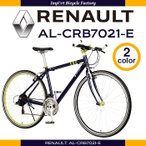 RENAULT(ルノー) AL-CRB7021-E 700c クロスバイク シマノ21段変速機搭載 軽量アルミフレーム採用 スポーツクロス バーエンド装着モデル