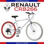 RENAULT(ルノー) CRB266 26インチ クロスバイク カラータイヤ 可変式ハンドルステム搭載 前クイックレリーズハブ 前後キャリパーブレーキ シマノ6段変速ギア装備