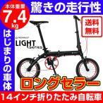 RENAULT(ルノー) 14インチ 軽量アルミ折りたたみ自転車 ULTRA LIGHT 7