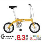 RENAULT(ルノー) LIGHT8 AL-FDB140 軽量アルミフレーム 14インチ コンパクト折りたたみ自転車 本体重量8.3kg  高さ調整機能付きハンドルステム搭載