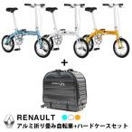 【特別限定セット】14インチ アルミフレーム 折りたたみ自転車 RENAULT LIGHT8 (ルノーライト8) +小さく折り畳めるTPU樹脂製キャリングケース+アルミ折畳ペダル