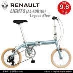 RENAULT(ルノー) LIGHT9 AL-FDB166 アルミフレーム 16インチ シマノ製6段変速ギア コンパクト折りたたみ自転車 本体重量9.6kg  高さ調整機能付きハンドルステム