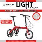 【限定販売】RENAULT(ルノー) ULTRA LIGHT 7 Limited Edition(AL-FDB143) 外装3段 超軽量7.8kg 14インチ 折りたたみ自転車