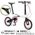 ルノー(RENAULT) 軽量・コンパクト 7.5kg 14インチ エラストマサスペンション 折りたたみ自転車 ULTRA LIGHT 7 NEXT アルミフレーム 52T×11T