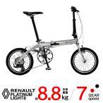 ルノー(RENAULT) 軽量・コンパクト 8.8kg 16インチ 7段変速搭載 折りたたみ自転車 PLATINUM LIGHT 8 シルバー アルミフレーム 52T×11T-28T