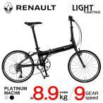 ルノー(RENAULT) 軽量 8.9kg 20インチ 9段変速 折りたたみ自転車 PLATINUM MACH8 アルミバテッドフレーム 【代引不可】