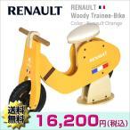 RENAULT(ルノー) WOODY TRAINEEBIKE(ウッディトレーニーバイク) 木製バランスバイク