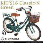 RENAULT(ルノー) KID'S16 Classic-N 16インチ 幼児/子供用自転車 【泥除け/リアキャリア/籐風バスケット付き】
