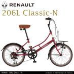 【代引不可】RENAULT(ルノー) 20インチ 6段変速 206L Classic-N LEDダイナモライト/リング錠/バスケット取付用キャリア標準装備