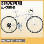 クロスバイク RENAULT ルノー 700C シマノ21段変速 アルミ クロスバイク バーエンド付き RENAULT AL-CRB7021
