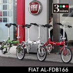 FIAT(フィアット) AL-FDB166 16インチ アルミフレーム シマノ6段変速 11.8kg 折りたたみサイクル 泥除け装備