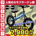 子供用自転車 HUMMER ハマー  12.5インチ 幼児/子供用トレーニングバイク 専用スタンド付き HUMMER TRAINEE BIKE