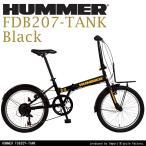 HUMMER(ハマー) FDB207TANK 20インチの太い安定感のあるタイヤ装着 折りたたみ自転車 シマノ7段変速機搭載 フロントキャリア付 前後泥除けフェンダー付