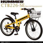 HUMMER(ハマー) CTB-SE(Special Equipment)  22インチ 24インチ 少年用自転車 LED自動点灯オートライト シマノ6段変速 後輪リング錠 ワイヤーバスケット標準装備