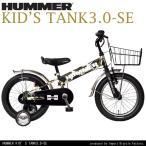【代引不可】HUMMER(ハマー) KID'S TANK3.0 16インチ 子供用補助輪付き幼児車 極太タイヤ 16x3.0 持ち手付きサドル チェーンケース標準装備