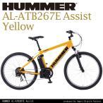 【代引不可】HUMMER(ハマー) AL-ATB267E Assist 5.8Ahバッテリー搭載 26インチ アルミフレーム電動アシストマウンテンバイク フロントサス シマノ製7段変速