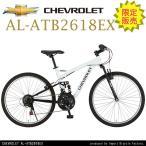 【代引不可】CHEVROLET(シボレー) シマノ18段変速 26インチ アルミフレーム Wサスペンション マウンテンバイク CHEVY AL-ATB2618EX