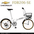 CHEVROLET(シボレー) FDB206-SE 20インチ シマノ製自動点灯オートライト仕様 折りたたみ自転車 シマノ製6段変速ギア バスケット/ライト/後輪リング錠標準装備