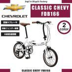 CHEVROLET(シボレー) Classic CHEVY FDB166 16インチ 折りたたみ自転車 シマノ6段変速 前後Vブレーキ 前後ショートフェンダー装着