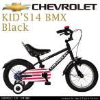 CHEVROLET(シボレー) KID'S14 BMX 14インチ 子供自転車 極太タイヤ装着(14×2.125インチ)