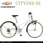 CHEVROLET(シボレー) CITY266-SE 26インチ シマノ自動点灯オートライト仕様 シティサイクル シマノ製6段変速 フロントキャリア/ライト/後輪リング錠標準装備