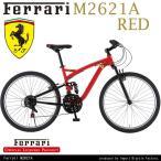Ferrari(フェラーリ) M2621A 26×1.95インチ シマノ製外装21段変速ギア搭載 軽量アルミフレーム 前後Vブレーキシステム マウンテンバイク