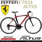 Ferrari(フェラーリ) C7024ALTA(ALTUS) 700c クロスバイク アルミエアロモノコックフレーム シマノ製ALTUS24段変速 700×28c フレームサイズ490mm 重量11.5kg
