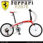 ショッピング折りたたみ Ferrari(フェラーリ) FDB207E 折りたたみ自転車 20インチ ドルフィンフレーム シマノ製7段変速機搭載 ハンドル長さ伸縮式ステム 前後Vブレーキ