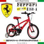 Ferrari(フェラーリ) K160-A レッド 子供自転車 16インチ 高級軽量モノコック風エアロアルミフレーム 重量9.3kg 目安適応年齢3歳~5歳 高級キッズバイク