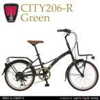 Rover(ローバー) CITY206-R 20インチ シティミニベロ自転車 シマノ製6段変速 手元スイッチ式LEDダイナモライト リング錠付き フロントキャリア搭載