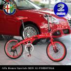 Alfa Romeo Speciale M2D AL-FDB207D 20インチ 自転車 アルミフレーム 折りたたみ シマノ7段変速 前ディスク