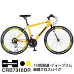 HUMMER(ハマー) CRB7018DR 700c デープリム クロスバイク シマノ18段変速機搭載 Vブレーキシステム 前輪クイックレリーズ 【代引不可】