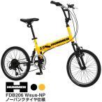 ノーパンクタイヤ仕様 BMXタイプ 折りたたみ自転車 6段変速搭載 HUMMER(ハマー) FDB206Wsus-NP 20インチ Wサスペンション  アップハンドル 【代引不可】
