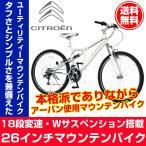 CITROEN シトロエン  フルサスペンション ATB2618W-sus ブルー マウンテンバイク 26インチ シマノ製18段変速ギア搭載 前後Vブレーキ採用 Wサスペンション搭載 本格派 65108-0399