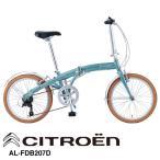 CITROEN(シトロエン) AL-FDB207D 20インチ 外装7段変速 軽量・コンパクト 折りたたみ自転車 アルミフレーム