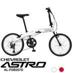 CHEVROLET(シボレー) ASTRO(アストロ) AL-FDB207D 折りたたみ自転車 20...