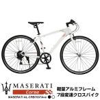 MASERATI(マセラティ) AL-CRB7007Ave 700x28C クロスバイク 軽量アルミフレーム 7段変速 フレームサイズ440mm 前クイックレリースハブ