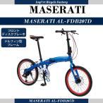 Maserati(マセラティ) AL-FDB207D 折りたたみ自転車 20インチ アルミフレーム シマノ7段変速 伸縮式ステム 前ディスクブレーキ - 34,980 円