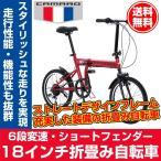 シボレー(CHEVROLET) CAMARO(カマロ) FDB186 折りたたみ自転車 18インチ シマノ6段変速機搭載 前後Vブレーキシステム