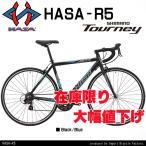 【送料無料】HASA(ハサ) R5 シマノTourney 21speed ロードバイク デュアルコントロールレバー キャリパーブレーキ クイックリリース ドロップハンドル 10.4kg