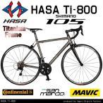 HASA(ハサ) TI-800 【チタンフレームロードバイク】 重量8.3kg SHIMANO105 22speed 700×23c カーボンフォーク HASA TITAN ROAD-BIKE 世界基準グロ-バルモデル